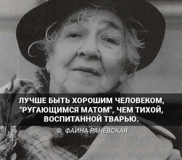 Фаина Раневская - Великая и Ужасная (Документальный фильм)