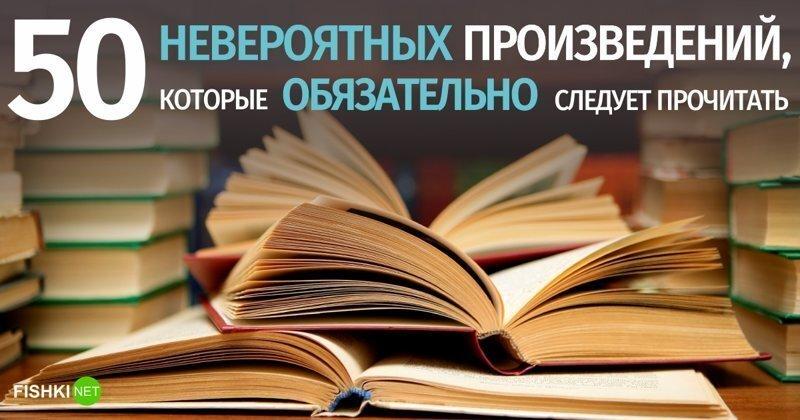 Лучшее из лучшего: произведения на русском языке