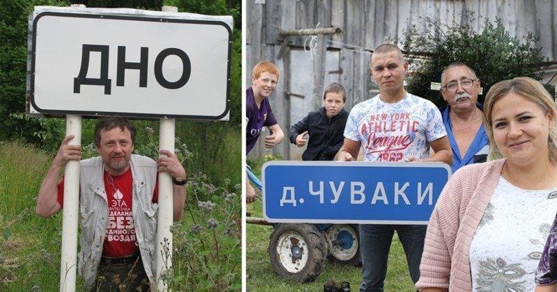 Мошонка, Дно, Колбаса: самые сумасшедшие названия населенных пунктов России