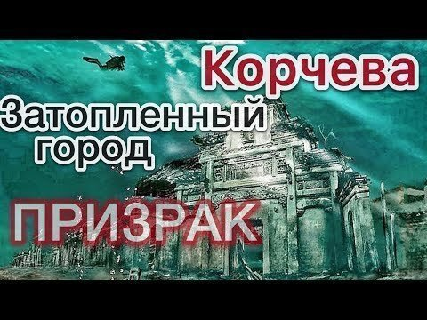 Затопленный город призрак. Экспедиция к Русской Атлантиде