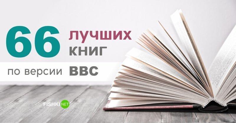 66 лучших книг по версии BBC