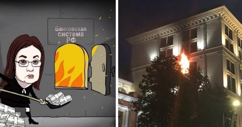Горел Центробанк, кредит гасился: соцсети о пожаре в Москве