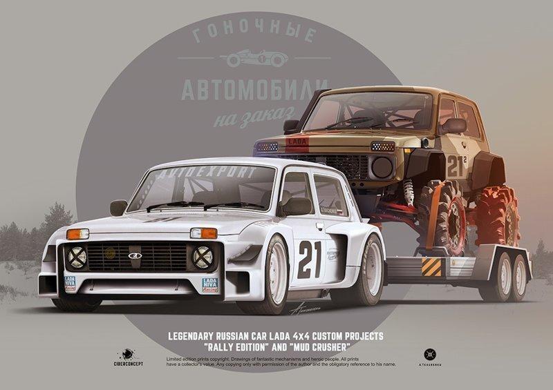 Нарисованный тюнинг советских автомобилей