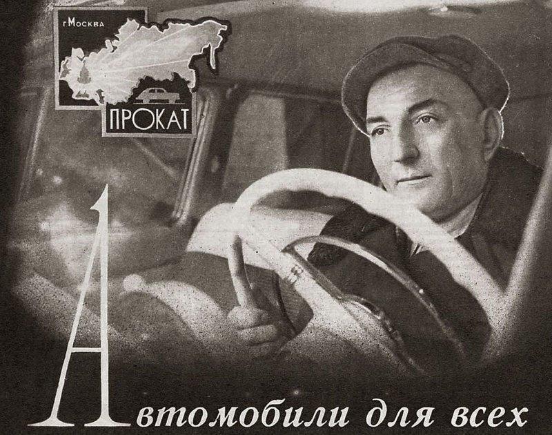 История каршеринга в СССР — яркая, но не долгая
