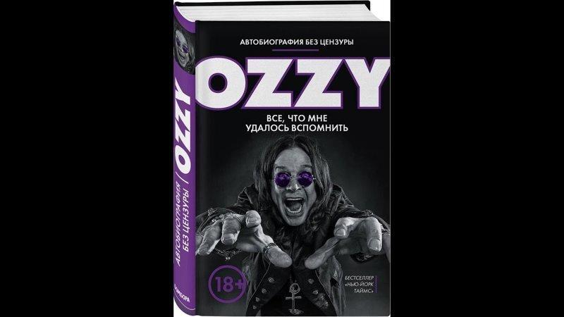 Я - Оззи/I am Ozzy. 24 рассказа из жизни Оззи Осборна от Оззи Осборна!