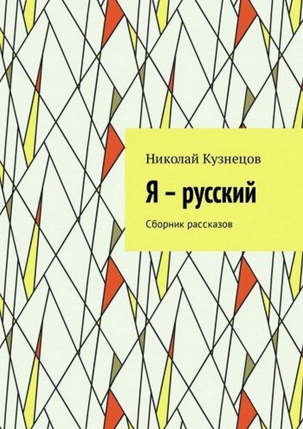 «Я русский»,-  книга, сборник моих историй