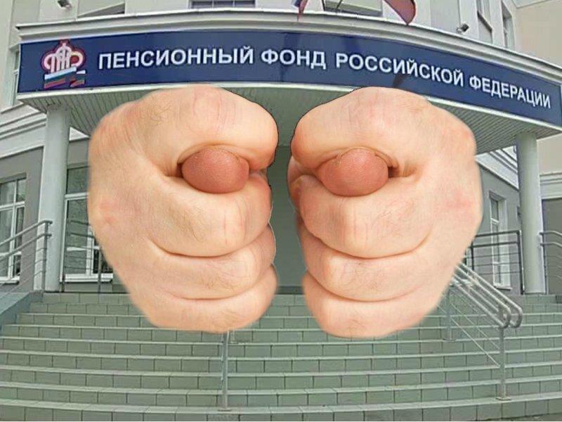 """""""Живи быстро - Умирай молодым""""  - """"Пенсионный Фонд РФ"""""""