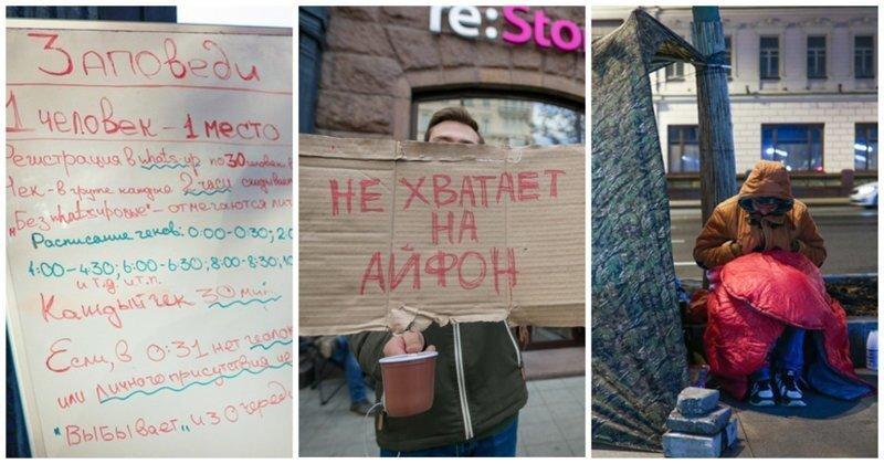 Стояние на Тверской: как люди сутки проводят в очереди за новым айфоном