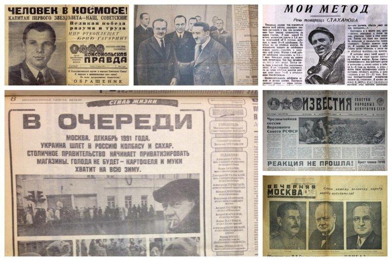 События и история страны  в газетных заголовках