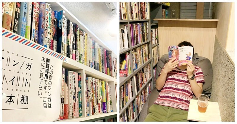 В Токио открылась библиотека манги, в которой можно пить пиво