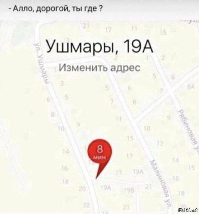 Опасный адрес