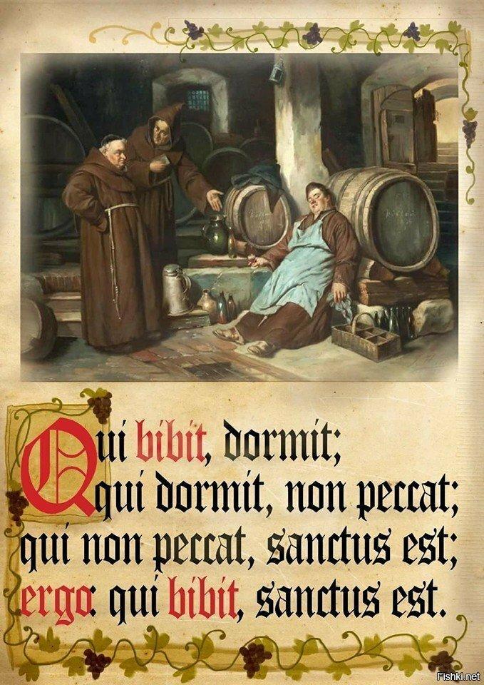 Он пил, он спит; тот, кто спит не грешит; кто не грешит, свят; Поэтому: Те, к...