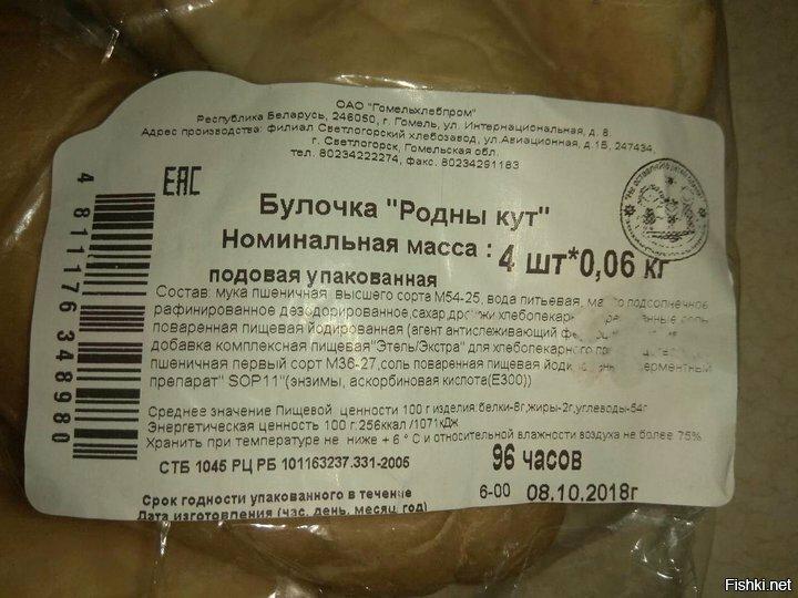 Фотографии булочек «из будущего» прислали в редакцию TUT