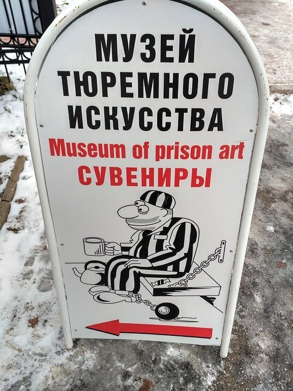Углич, часть 3 — Музей тюремного искусства