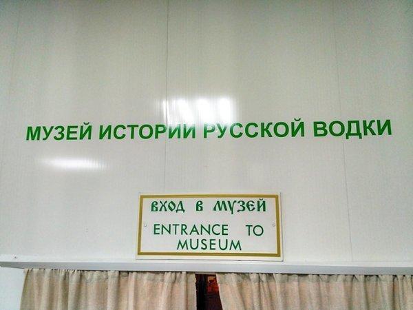 Углич, часть 5 — Музей истории русской водки