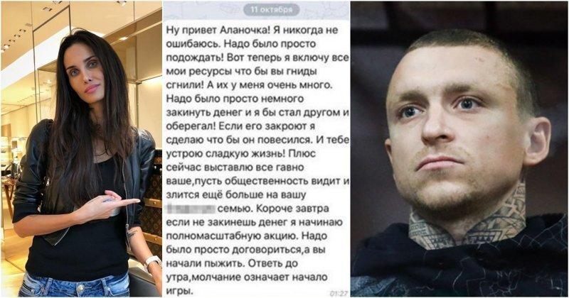 """""""Завтра всё выброшу в эфир"""": жену Мамаева шантажируют и требуют денег"""