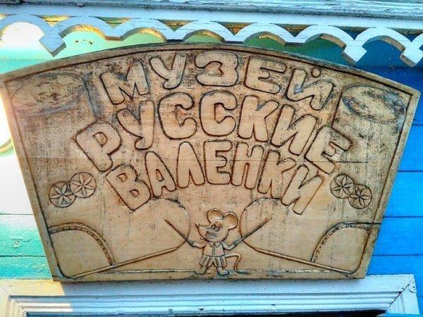 Мышкин, часть 1 — Музей валенка