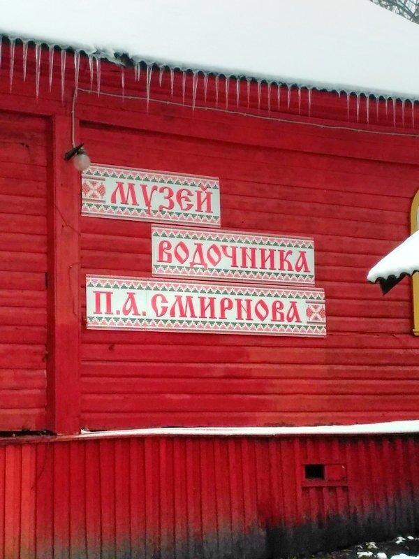 Мышкин, часть 4 — Музей водочника П.А. Смирнова