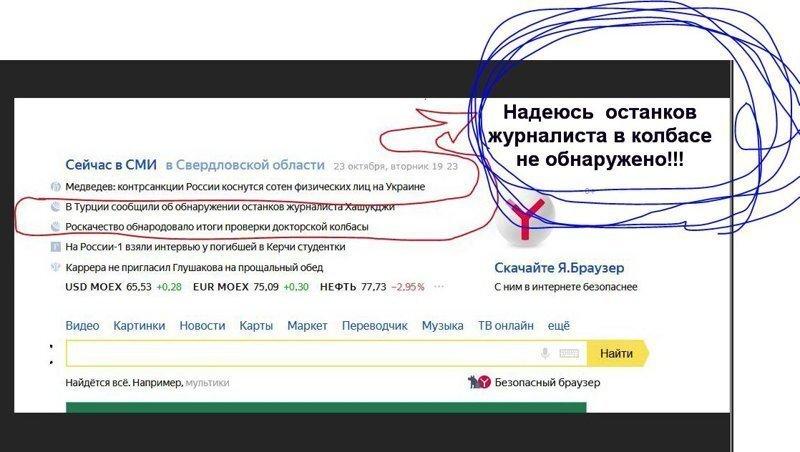 Страшный  Яндекс
