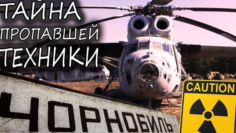 Другой Чернобыль (Часть 2)