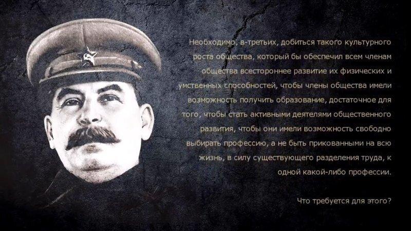Сталин о социализме в интервью