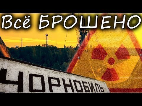 Другой Чернобыль (Часть 3)