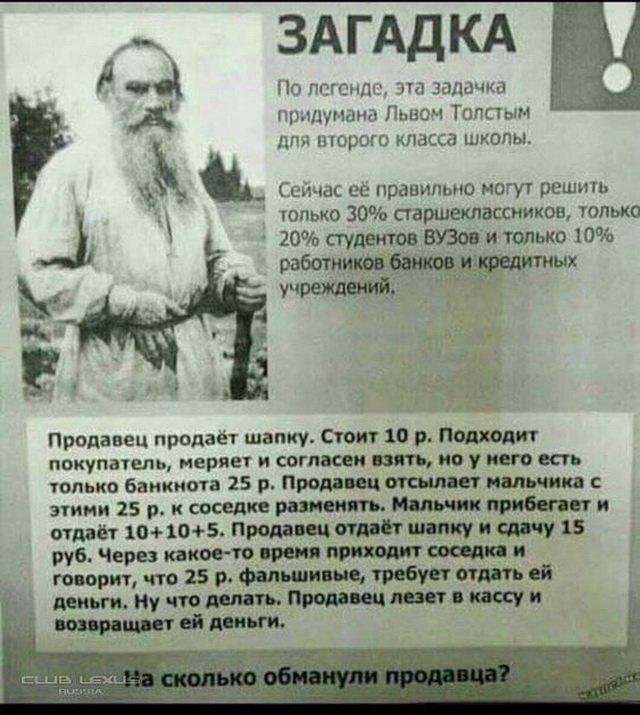 Загадка для 11-го класса ))