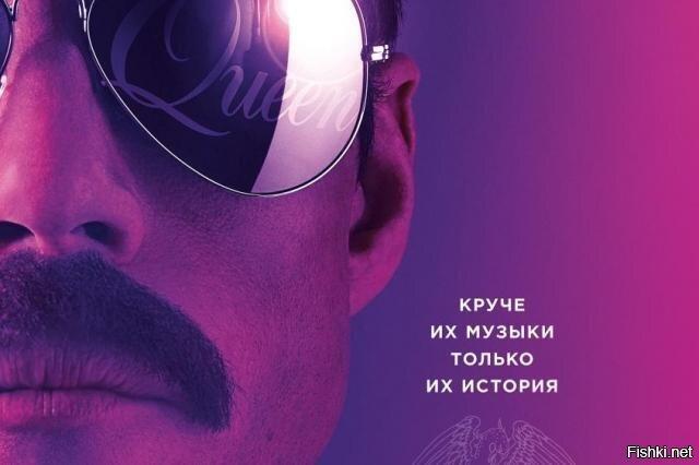 """Ходили сегодня с друзьями в кино, на """"Богемскую рапсодию"""""""