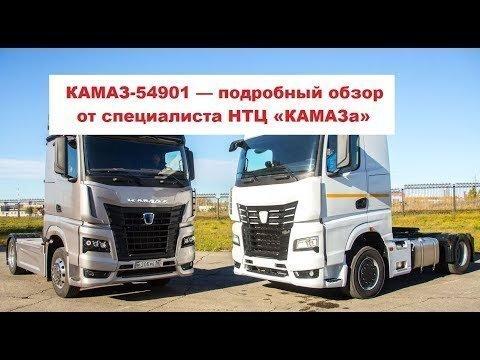 КАМАЗ-54901, обзор нового магистрального тягача