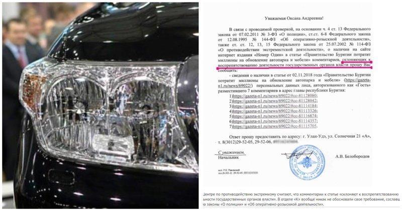МВД Бурятии запросило IP адреса пользователей, оставивших негативные комментарии к статье
