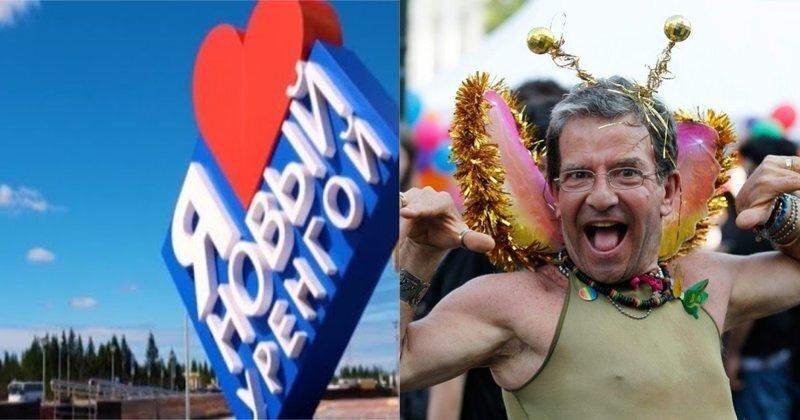 Активист ЛГБТ предложил сделать Новый Уренгой гей-столицей России