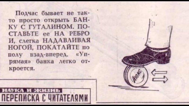 Эпоха дефицита: 10 народных идей из советских журналов