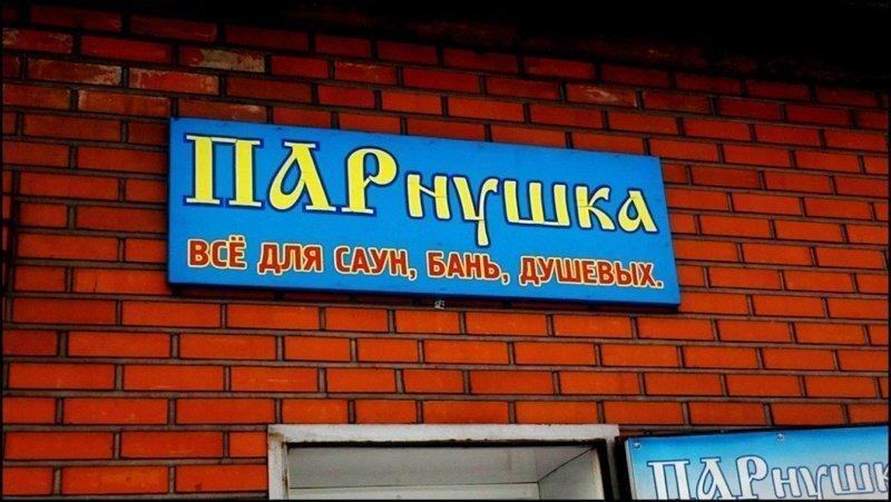 15 прикольных и неординарных вывесок из разных уголков России