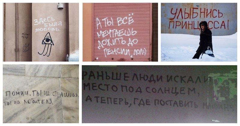 30 надписей на стенах, говорящих нам про жизнь