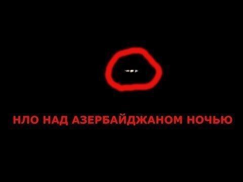 НЛО над азербайджаном 27 ноября 2018 года