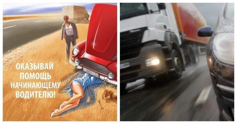 Правила дорожного этикета. Пользуетесь или к чёрту всё это?