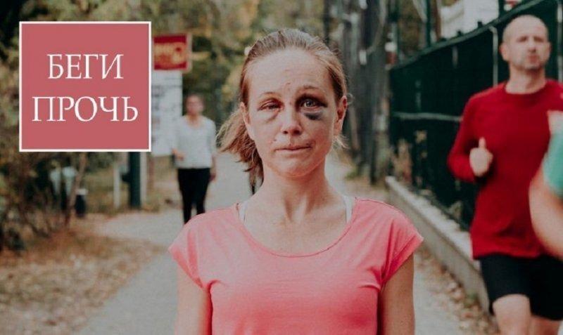 Чемпионка Венгрии по ультрамарафону запустила кампанию по борьбе с насилием