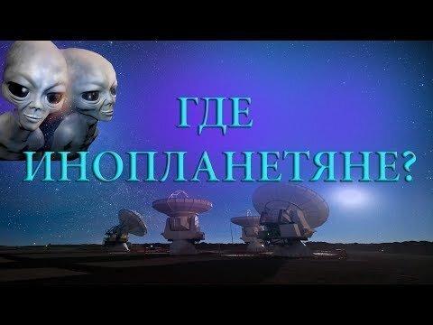 Парадокс Ферми. Где инопланетяне во Вселенной?