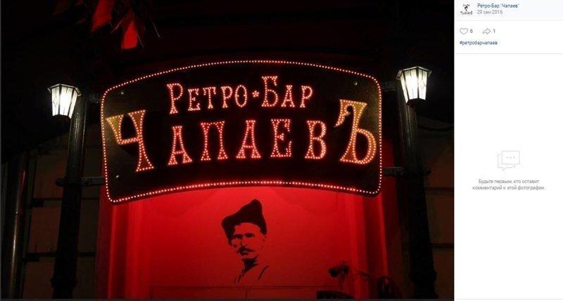 Владелец бара «ЧапаевЪ»: мне что на время стриптиза менять название бара?