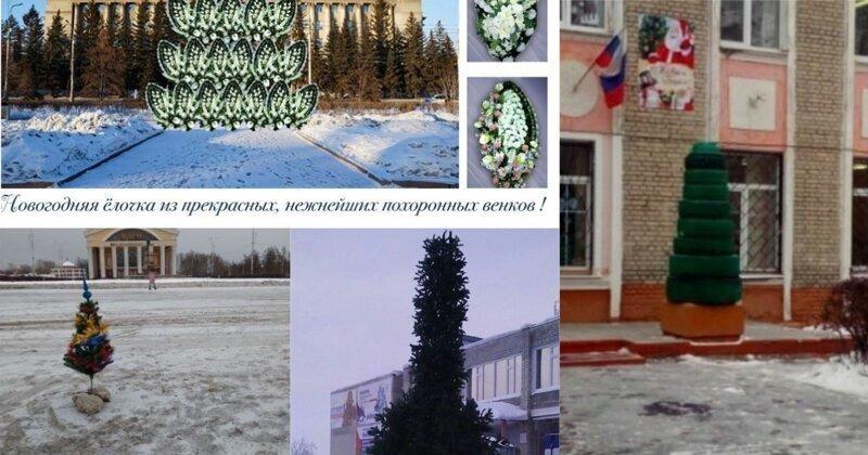 На праздник к нам пришла: самые странные и ужасные елки России, которыми провожают 2018 год