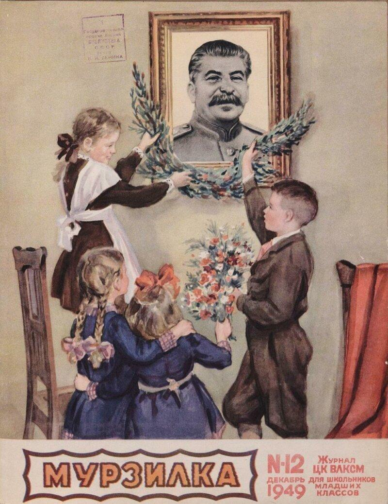 Дядя Сталин дорогой