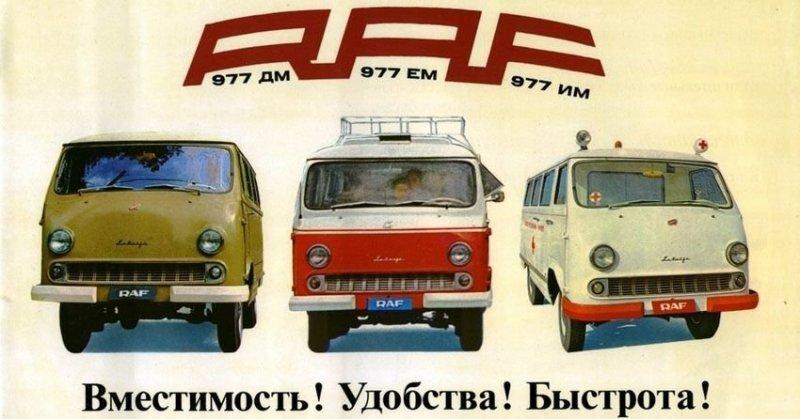 Автомобильная промышленность в Латвии: не только РАФом единым