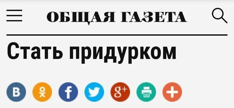 """""""Лучшие"""" заголовки отечественных СМИ за последнее время"""