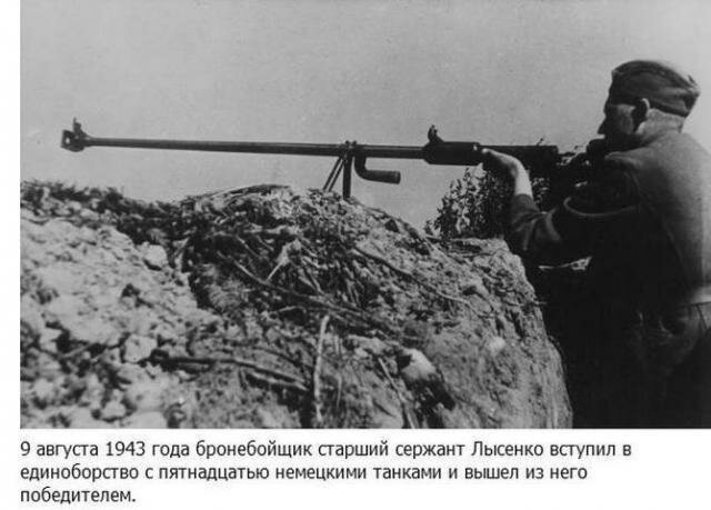 Старший сержант Иван Лысенко против 15 танков