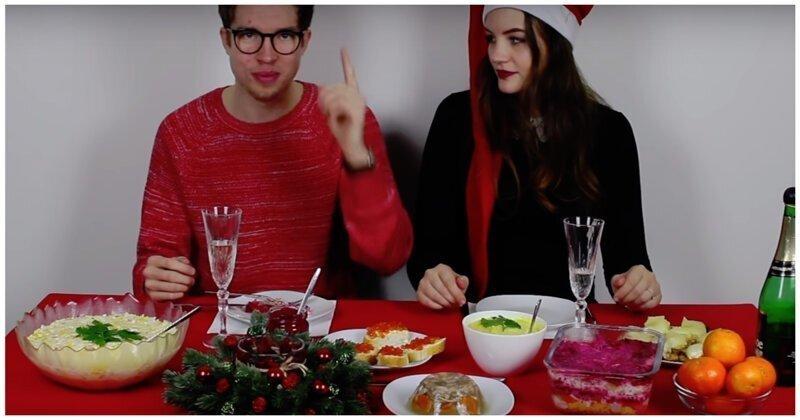 Немцы пробуют блюда с русского новогоднего стола