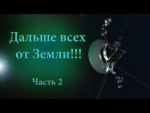 Дальше всех в Космосе от Земли. Космические аппараты Пионер и Вояджер. Часть 2