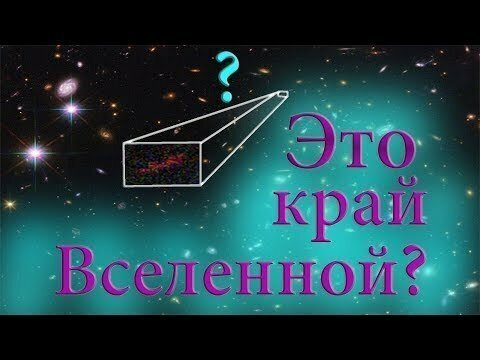Где находится край Вселенной? И есть ли он вообще?