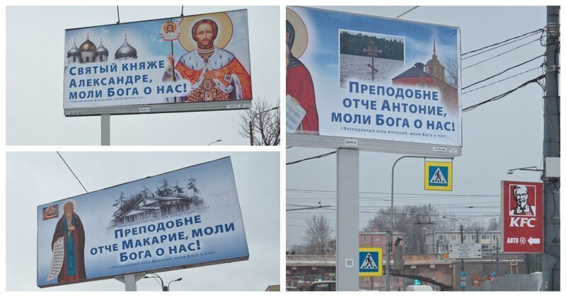 Ради сокращения количества ДТП на дорогах Питера установили 60 билбордов со святыми