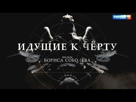 Идущие к черту. Фильм Бориса Соболева