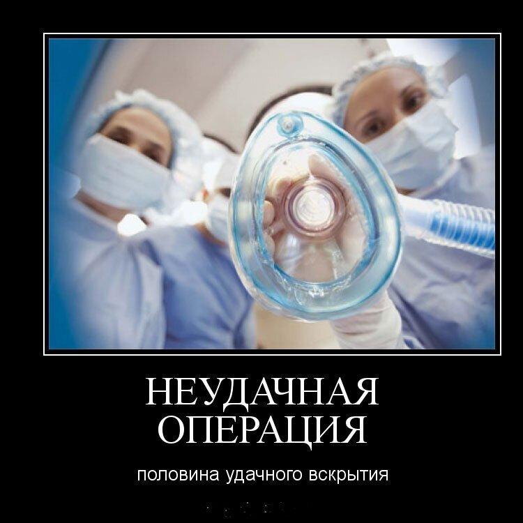 О медиках с хи-хи!